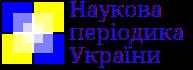 Наукова періодика України (УРАН)